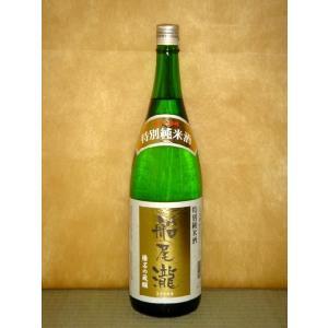 船尾瀧 特別純米酒 1800ml 群馬県 日本酒|horie-saketen