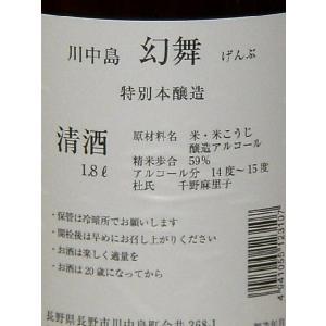 川中島 幻舞 特別本醸造 720ml 長野県 信越 日本酒 酒千蔵野3|horie-saketen|03