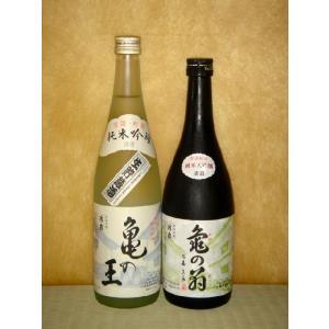 清泉 亀の王 純米吟醸 亀の翁 純米大吟醸  720ml 2本セット 新潟県 信越 日本酒|horie-saketen
