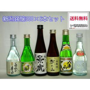 送料無料 日本酒ギフト 新潟県人気飲み比べ300ml6本入セット 箱入|horie-saketen