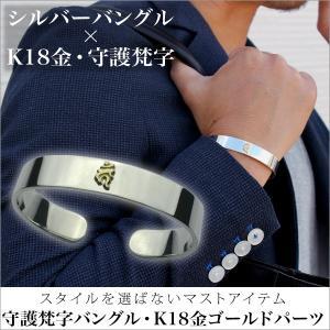 守護梵字バングル・K18金ゴールドパーツ|horigin-store