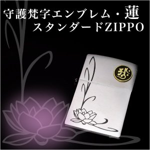 守護梵字エンブレム・蓮・スタンダードZIPPO|horigin-store