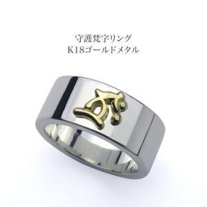 守護梵字リング・K18ゴールドメタル|horigin-store