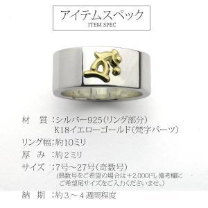 守護梵字リング・K18ゴールドメタル|horigin-store|06
