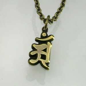守護梵字シェイプペンダント・アン・BRASS|horigin-store