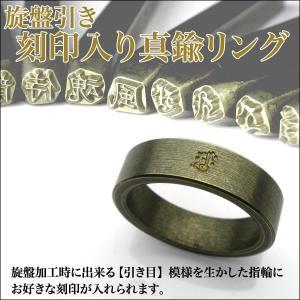 旋盤引き・刻印入り真鍮リング|horigin-store