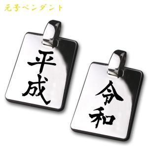 【新元号決定記念品】元号ペンダント|horigin-store