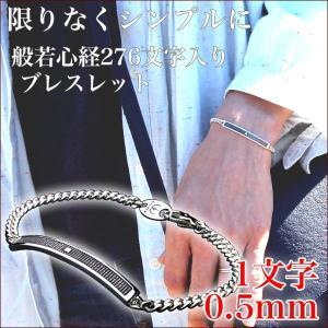 般若心経ブレス・ミクロ|horigin-store