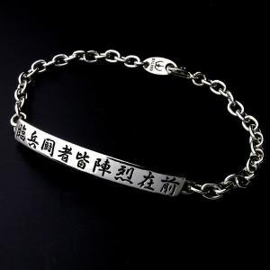 九字マントラ(九字真言)ブレスレット|horigin-store