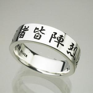 九字マントラリング・SLIM|horigin-store