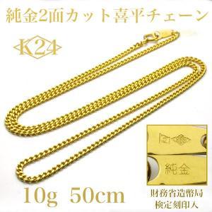 K24喜平2面カットチェーン・50cm・10g【純金】 【引き輪】 【銀行振込のみ】|horigin-store
