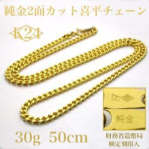 K24喜平2面カットチェーン・50cm・30g【純金】 【引き輪】 【銀行振込のみ】|horigin-store