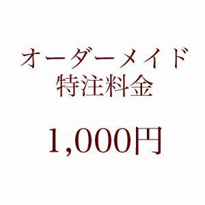 オーダーメイド注文・1000円|horigin-store