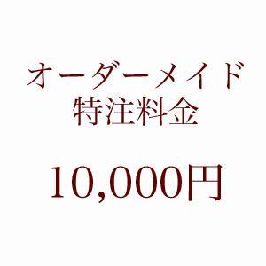 オーダーメイド注文・10000円|horigin-store