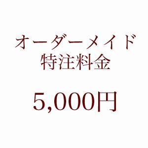 オーダーメイド注文・5000円|horigin-store