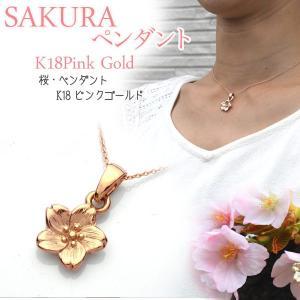 SAKURAペンダント・大・K18ピンクゴールド|horigin-store