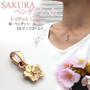 SAKURAペンダント・小・K18ピンクゴールド|horigin-store