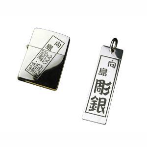 大判千社札ZIPPO・ペンダント・セット<純銀ZIPPO>|horigin-store