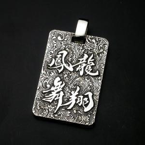 書道ペンダント・龍翔鳳舞|horigin-store