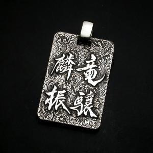 書道ペンダント・竜驤麟振|horigin-store