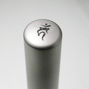 守護梵字入りチタン印鑑(個人実印・銀行印・15mm)|horigin-store