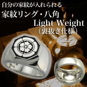 家紋リング・八角・Light weight・梅コース※15号〜27号|horigin-store