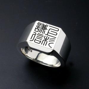 篆刻名入れリング(レディースサイズ)|horigin-store