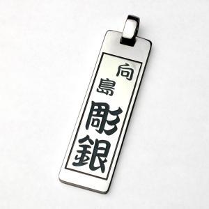 大判千社札ペンダント|horigin-store
