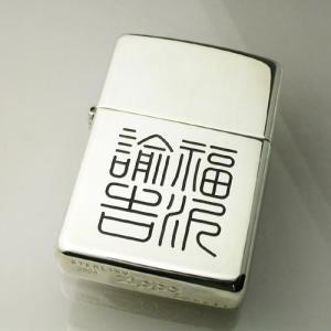 篆刻名入れ純銀ZIPPOライター|horigin-store