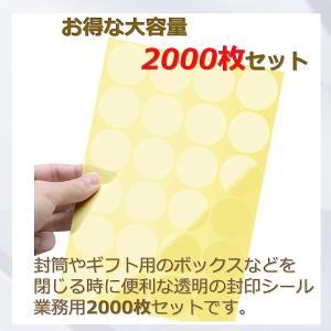 2000枚 封印 封かん ギフト シール 透明 丸シール 業務用 封筒 丸形 包装 ラッピング(25mm)|ホリック PayPayモール店