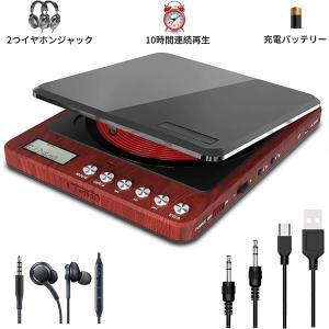 CDプレーヤー ポータブcdプレーヤー 音飛び防止 ショック防止 高音質 1000mAh充電バッテリー LCDディスプレイ 小型 軽量 / ホリック PayPayモール店