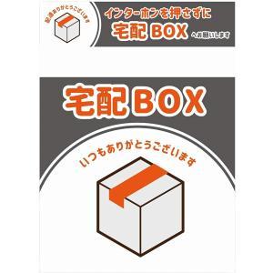 宅配 ボックス ステッカー シール 2枚セット インターホン用/box用(D)|ホリック PayPayモール店