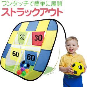 ストラックアウト サッカー ゴール ボール おもちゃ 室内 子供 ネット 折りたたみ ポップアップ ホリック PayPayモール店