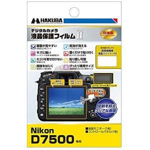 HAKUBA デジタルカメラ液晶保護フィルムMarkII Nikon D7500 専用[DGF2-N...