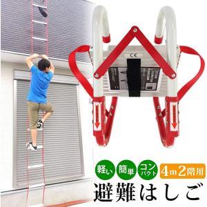 ONE STEP 災害避難はしご 2階用 4m コンパクト収納タイプ 日本語説明書 軍手付属(2階用 4M) horikku