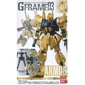 機動戦士ガンダム Gフレーム03 [09A.百式 アーマーセット アーマーパーツ/無可動ハンガーパーツ] 単品[バンダイ]|horikku
