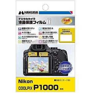 HAKUBA デジタルカメラ液晶保護フィルムMarkII Nikon COOLPIX P1000専用...