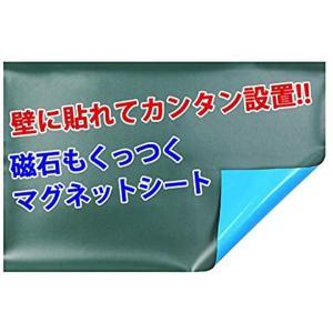 マグネット シート ウォールステッカー 壁紙 落書き 会議室 ミーティング(緑40cm×60cm)