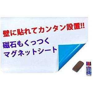 ホワイトボード シート マグネット ウォールステッカー 壁紙 ペン 三色 イレイサー 付き 落書き 会議室(白40cm×60cm)