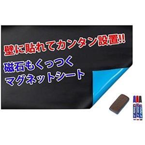 ホワイトボード シート マグネット ウォールステッカー 壁紙 ペン 三色 イレイサー 付き 落書き 会議室(黒30cm×40cm)