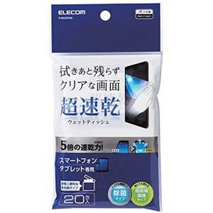 クリーナー ウェットティッシュ 個別包装タイプ 20セット安心の日本製[P-WCSTP20](ブラック)|horikku