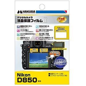 HAKUBA デジタルカメラ液晶保護フィルムMarkII Nikon D850 専用[DGF2-ND...
