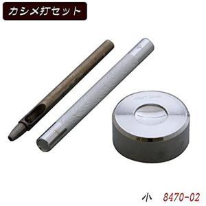 クラフト社 レザークラフト用 金具打具セット カシメ打セット 小 8470-02(【小】)