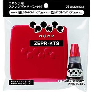 エポンテ用スタンプパッド インキ付[赤][ZE...の関連商品8