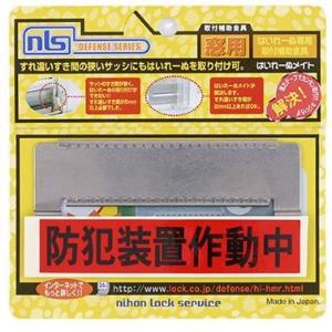 はいれーぬ サッシ用窓防犯錠 はいれーぬメイト レールのみ[DS-HM-R](シルバー) horikku