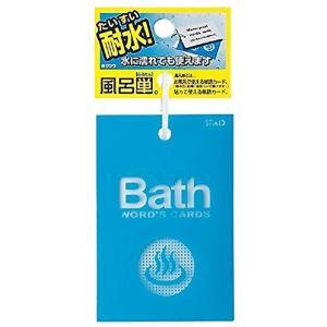 お風呂で使える単語カード。 水に濡れても使えます。 (特長)・濡れても使用できる耐水カード。 ・鉛筆...
