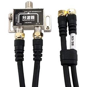 ホーリック HORIC アンテナ分波器 BS/...の関連商品8