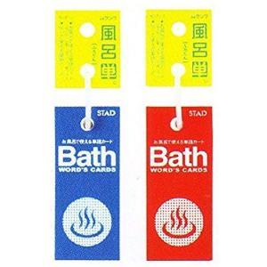・お風呂で使える単語カード。 ・濡れても使用できる単語カード。 ・水で濡らすとお風呂の壁に貼ることも...