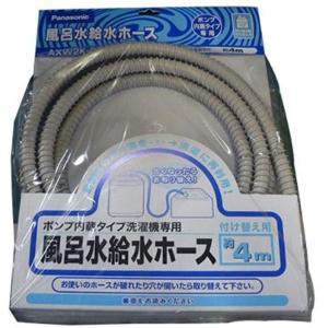 風呂水給水ホース 4.0mPanasonic[AXW2K-6BM0]|horikku