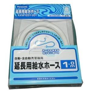 給水ホース 延長用 1m AXW1251-201 洗濯乾燥機給水ホース|horikku